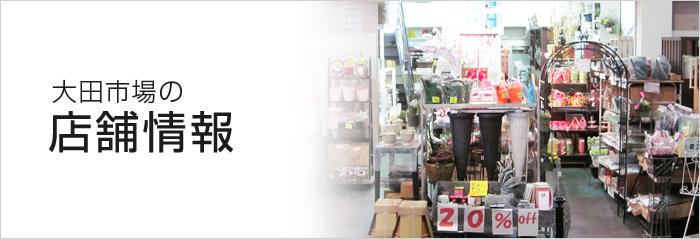 大田市場の店舗情報